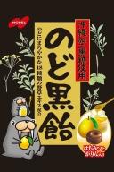 ノーベル製菓のど黒飴 24袋