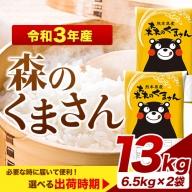 令和3年産 新米 森のくまさん13kg 6.5kg×2袋 白米 熊本県産 単一原料米 森くま 《出荷時期をお選びください》