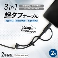 3 in 1 Lightningアダプター&USB Type-Cアダプター付き(2m)  USB Type-A to microUSB 超タフストロング ストレートケーブル OWL-CBKMLCR20-BK