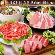 DD-0032 定期便(3回配送)枕崎お楽しみ便(A5等級黒毛和牛・豚肉)