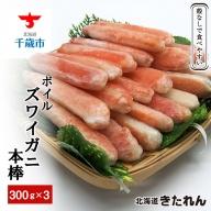 殻なしで食べやすい♪ボイルズワイガニ本棒 300g×3<北海道きたれん>