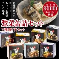 惣菜缶詰セット(7種)