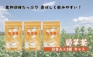 菊芋茶 3袋入り