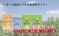 菊芋セット(チップス2袋・パウダー1袋・お茶1袋)