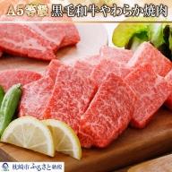 AA-422 鹿児島県産A5等級黒毛和牛やわらか焼肉