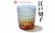江戸切子 ロックグラス「縁繋ぎ」琥珀纏/瑠璃 【山田硝子加工所】