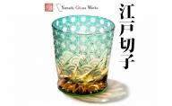 江戸切子 ロックグラス「漣-sazanami-」琥珀纏/グリーン 【山田硝子加工所】