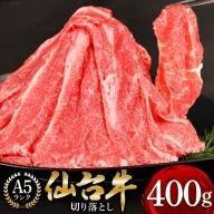 「仙台牛(A-5ランク)」切り落とし 400g