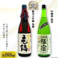 純米大吟醸酒「亀鶴」と吟醸酒「福宿」(各1,800ml)<角星>【宮城県気仙沼市】