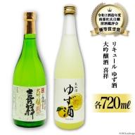 大吟醸酒「喜祥」とリキュール「ゆず酒」(各720ml)<角星>【宮城県気仙沼市】