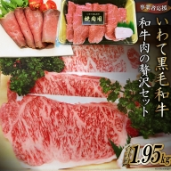 ≪事業者応援≫ 和牛肉の贅沢セット
