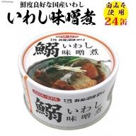 いわし味噌煮 170g×24缶【DHA・EPA・長期保存可能】