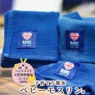 BABY MUSLIN -BLU- 中 1枚入 国産 藍染め 単色 オールハンドメイド 贈り物 プレゼント 内祝い 出産祝いに