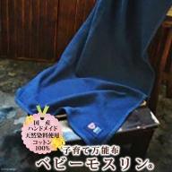 BABY MUSLIN -BLU- 大 1枚入 ベビーモスリンブルー 国産 藍染め 単色 オールハンドメイド ギフト プレゼント 内祝い 出産祝い
