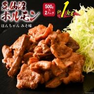 気仙沼ホルモン ほんちゃん みそ味 500g 2パック【気仙沼ソウルフード】