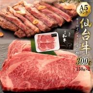 「仙台牛(A-5ランク)」サーロインステーキ 150g×2枚セット