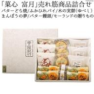 「菓心 富月」売れ筋商品詰合せ