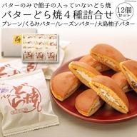 本物のバターの味が楽しめる!!「バターどら焼」4種詰合せ