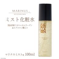 とろみのある化粧水  【マリナスミストa  100ml】