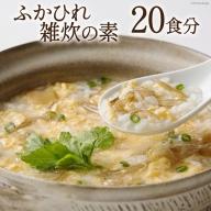 ふかひれ雑炊の素(20食分)[ZO-10]