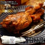 国産骨付きトンポーロー(骨付きの豚角煮)