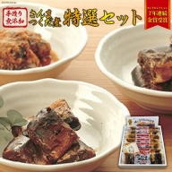手造り無添加 さんまつくだ煮特選セット 3種の味 7パック
