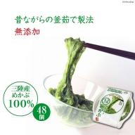 うまネバ ヘルシーめかぶ(100g+タレ14g)48個