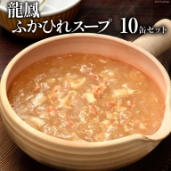 龍鳳ふかひれスープ 10缶セット