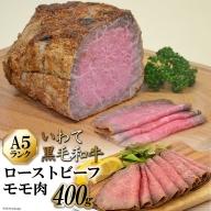 「いわて黒毛和牛」A5ランク ローストビーフ(モモ肉) 400g