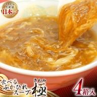 食べるふかひれスープ極セット 4箱入