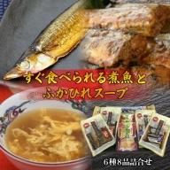 三陸海岸・気仙沼ギフトセット(ふかひれスープ入り)6種8品 人気商品詰合せ