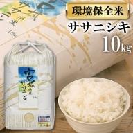 令和2年 宮城登米産 減農米「ササニシキ」10kg