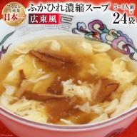 気仙沼産 ふかひれ濃縮スープ(広東風) 200g×24袋