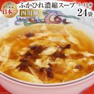 気仙沼産 ふかひれ濃縮スープ(四川風) 200g×24袋