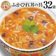 気仙沼産 ふかひれ丼の具 160g×32袋