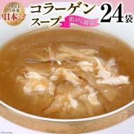 気仙沼産ふかひれ使用 コラーゲンスープ(鶏がら醤油)  180g×24袋