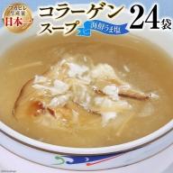 気仙沼産ふかひれ使用 コラーゲンスープ(海鮮うま塩)  180g×24袋
