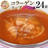 気仙沼産ふかひれ使用 コラーゲンスープ(ピリ辛ジャン)  180g×24袋