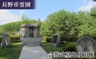 長野市霊園合葬式墓地使用権 お墓 共同埋蔵 終活