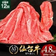 「仙台牛(A-5ランク)」切り落とし 400g 【12ヵ月定期便】