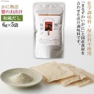 蟹のお出汁(和風だし)6g×5袋