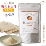蟹のお出汁(洋風だし)6g×5袋