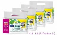 スッキリ快適ノンアルコール除菌セット(替え大容量)トリプルセット