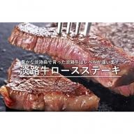 FF14◇淡路牛ロースステーキ 200g
