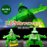 こまき山ソフビフィギュア(緑の輝きVer.)[033S03]