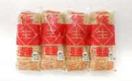 一條製麺の【生ラーメン】20食セット