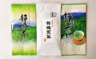 浜松銘茶詰合せ(1)(浜松茶・天竜茶・春野茶各1袋)