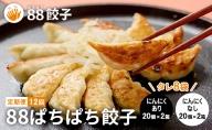 【定期便・12回コース】浜松餃子の88ぱちぱち餃子  80個幸せな食卓セット【配送不可:離島】
