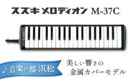 美しい響きの金属カバーモデル スズキ メロディオン M-37C