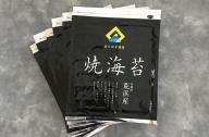 【特選】焼海苔 全形10枚×6袋 <あらはま海苔>